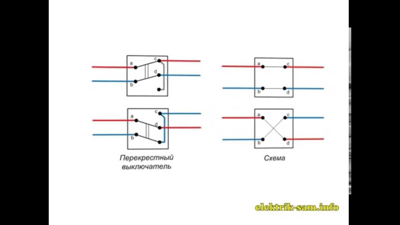 схема приключения проходного выключателя