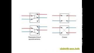 видео Проходной выключатель: классификация, как подключить, схема монтажа