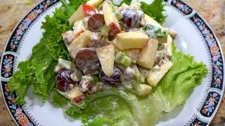 Waldorf salad - Салат Уолдорф