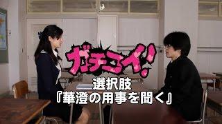 恋愛ゲーム型ドラマ『ガチコイ!』選択肢『華澄の用事を聞く』 選択肢 ...