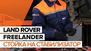 Как се сменя Спирачен барабан на LAND ROVER FREELANDER (LN) - видео ръководство