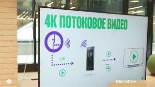 Запуск коммерческой эксплуатации LTE Advanced Pro