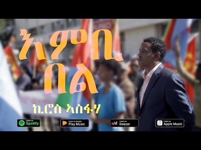 Kiros Asfaha - Embi Bel / ኪሮስ ኣስፋሃ - እምቢ በል  (OFFICIAL VIDEO) Eritrean music