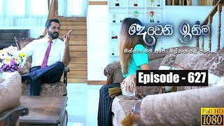 Deweni Inima | Episode 627 03rd July 2019 Thumbnail