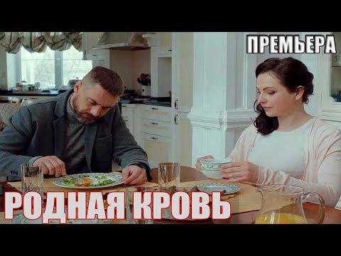 Очень классный фильм! РОДНАЯ КРОВЬ Русские мелодрамы, фильмы