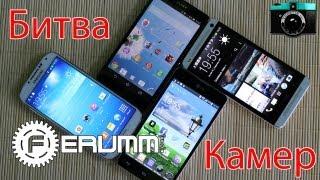 Samsung Galaxy S4 vs HTC One vs Nokia Lumia 920 vs Sony Xperia ZL vs LG Optimus G. Сравнение камер