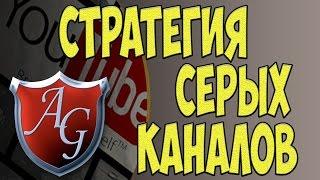 Серые каналы на youtube   партнерка для серых каналов ютуб 2017