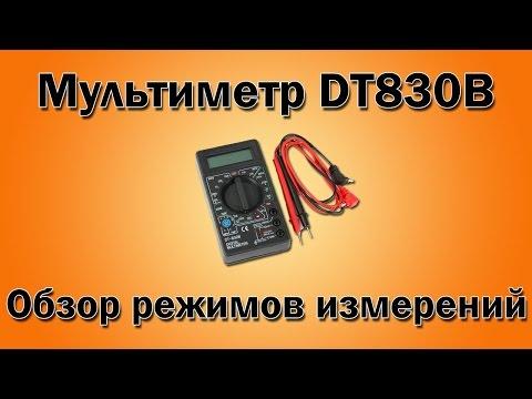 Как пользоваться мультиметром dt 830b