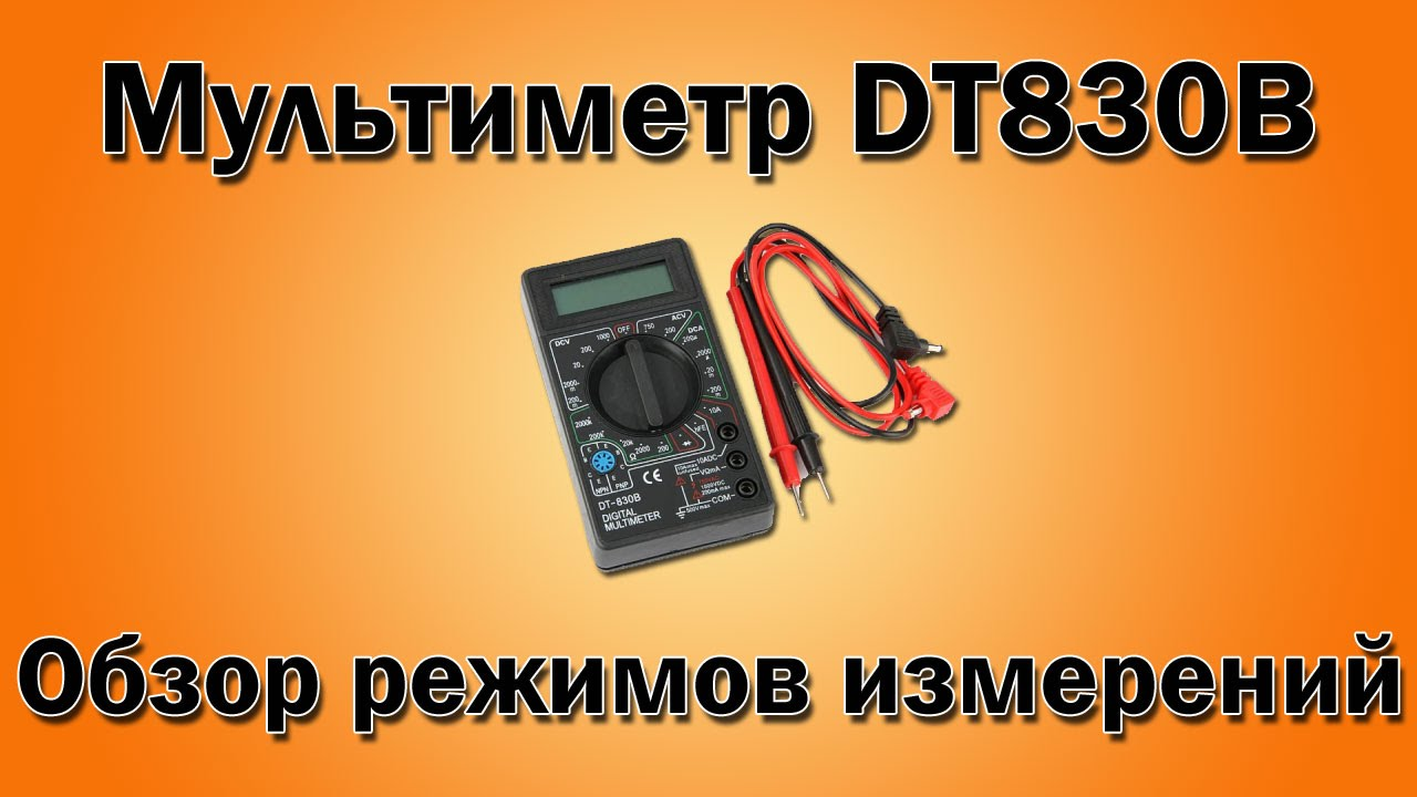 Мультиметр DT830B как пользоваться. Обзор режимов