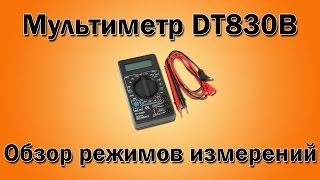 Мультиметр DT830B как пользоваться. Обзор режимов(Купить мультиметр с бесплатной доставкой можно здесь http://ali.pub/dav0x или http://ali.pub/vz0bd Подписка на канал https://goo.gl/U..., 2014-12-20T14:12:43.000Z)