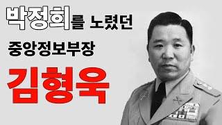 박정희를 노렸던 중앙정보부장 - 김형욱