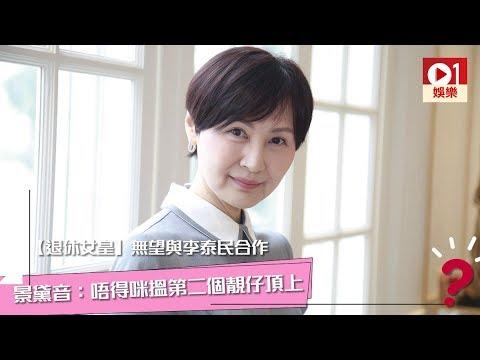 【退休女皇】無望與李泰民合作 景黛音:唔得咪搵第二個靚仔頂上 - YouTube