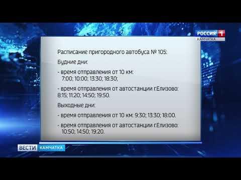 Изменения расписания автобуса №105 || Вести-Камчатка
