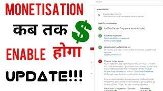 Monetisation update, कब तक होगा monetize??