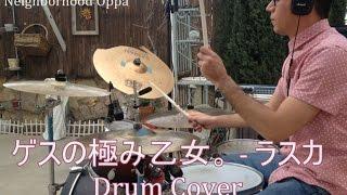 ゲスの極み乙女。 - ラスカ Drum Cover ドラム gesu no kiwami otome dr...