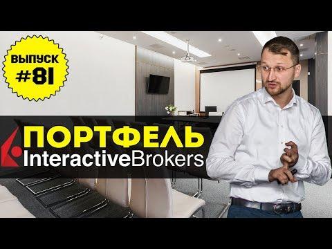 Влог №81: Портфель Interactive Brokers: итоги по состоянию на 21 февраля 2020