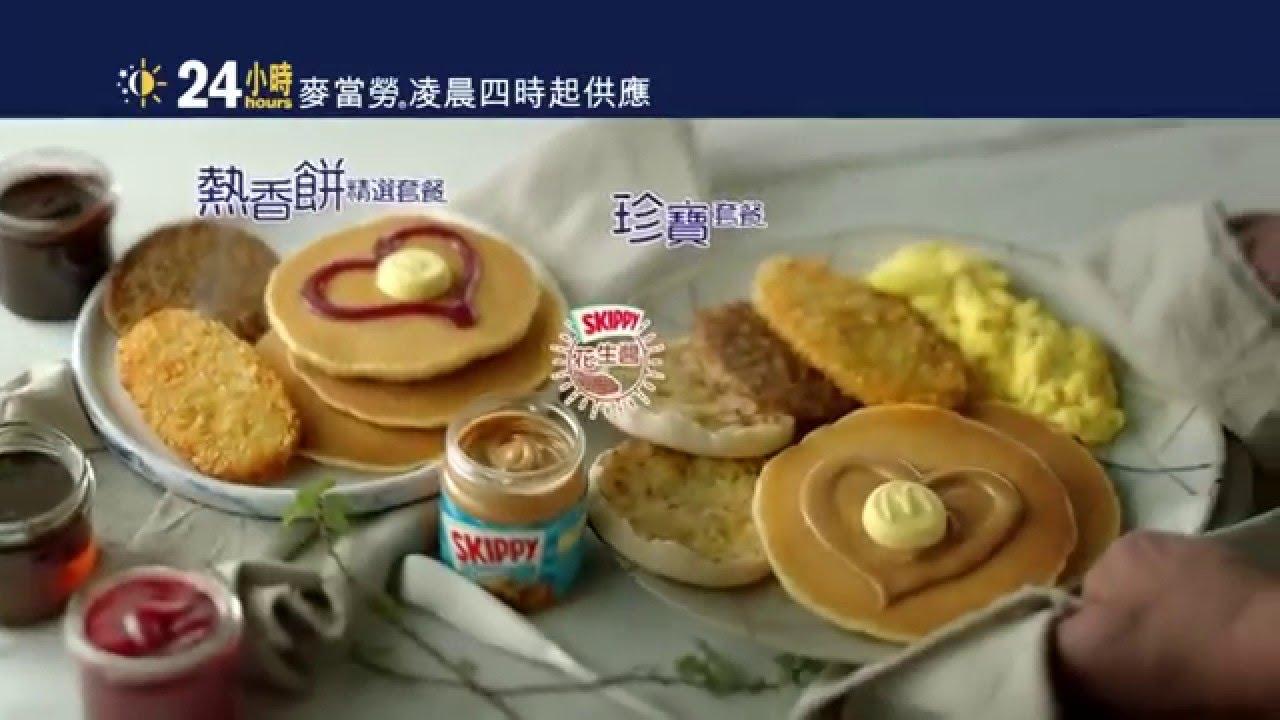 [香港廣告](2016)麥當勞 熱香餅早餐配花生醬(16:9) [HD] - YouTube