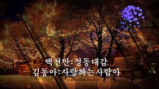 ❤백천만//정동대감 👍😘💖김동아//사랑하는사람아👏