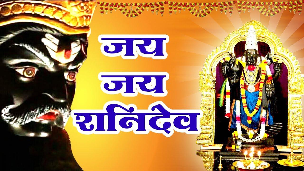 शनिदेव भजन - जय जय शनिदेव - Akhilesh Raj - Superhit Shanidev Bhaajn-  Bihariwood Bhakti 2020 - YouTube