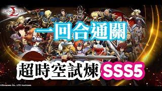 (一回合通關) 超時空試煉SSS5 (10-Aug ~ 16-Aug) 夢幻模擬戰
