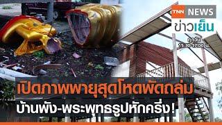 Open the image of the brutal storm blowing. Broken house - half broken Buddha image | TNN cool news | 19-04-21