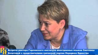 Ректор Горловского ИНЯЗа Светлана Кочетова - встреча с представителями