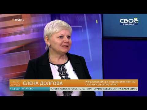 Елена Долгова - управляющий отделением ПФР края