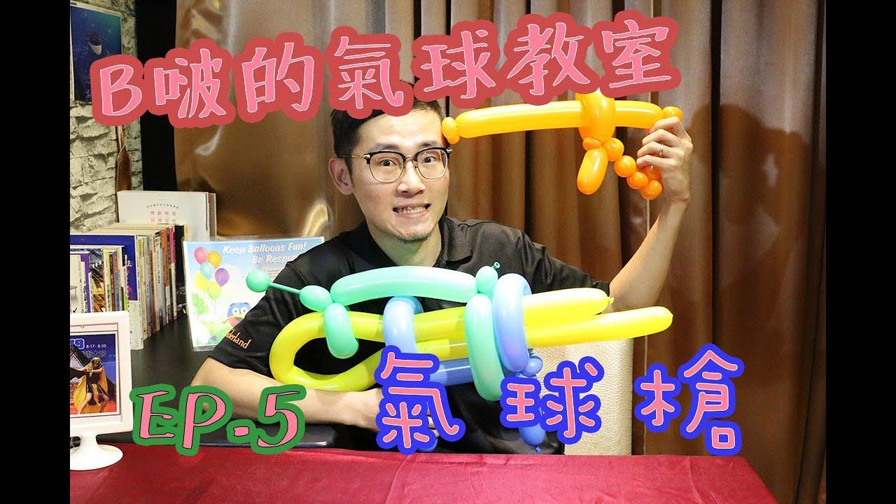 【B啵氣球教學】造型氣球教學 手槍 Balloon Twisting Pistol|氣球教學|氣球仙境|氣球佈置 #氣球佈置 #婚禮佈置 #氣球仙境