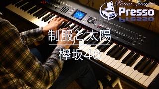 制服と太陽 / 欅坂46 (ピアノ・ソロ) Presso