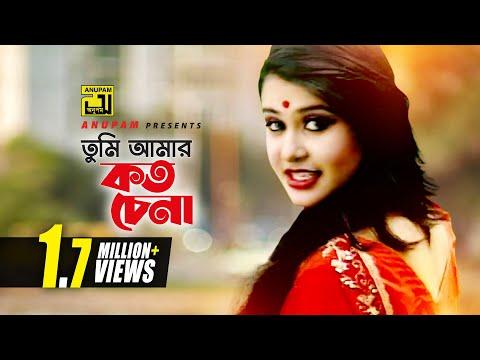 Tumi Amar Koto Chena | তুমি আমার কত চেনা | Shyamoli & Shadhin | Sabina & Andrew | Music Video