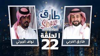 برنامج طارق شو الموسم الثاني الحلقة 22 - ضيف الحلقة الفنان نواف الجبرتي