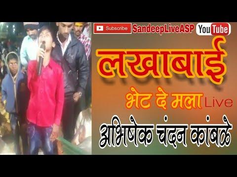 लखाबाई भेट दे मला - Abhishek Chandan Kamble- Ekda Nakki Paha-lakhabai Bhet de