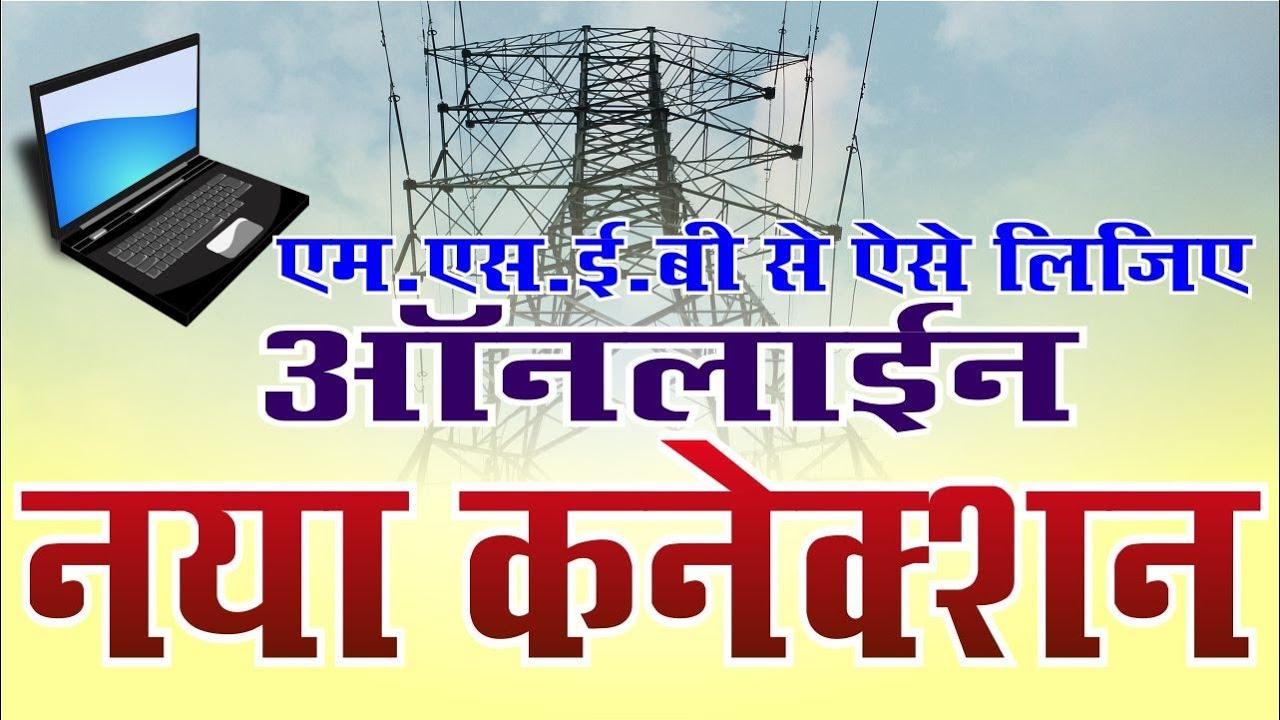 How to apply for online electricity connection | mseb new connection  procedure