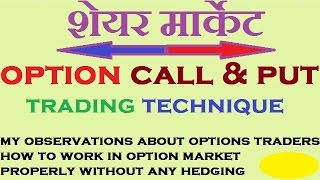 Option Call & Put Trading Technique & My Observations About Some Option Traders.
