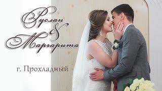 Руслан и Маргарита/г. Прохладный, 2017