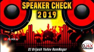 2019 SPEAKER CHECK   HARD VIBRATION   DJ BRIJESH YADAV   DJ4X.in