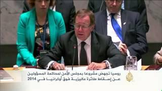 فيديو.. فيتو روسي ضد محاكمة المسؤولين عن إسقاط الطائرة الماليزية
