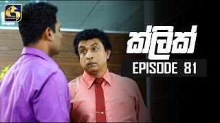 "Click Episode 81 || ""ක්ලික් ""  