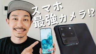 【Galaxy S20 Ultra 5Gレビュー】スマホ最強!?のカメラを中心にチェック!
