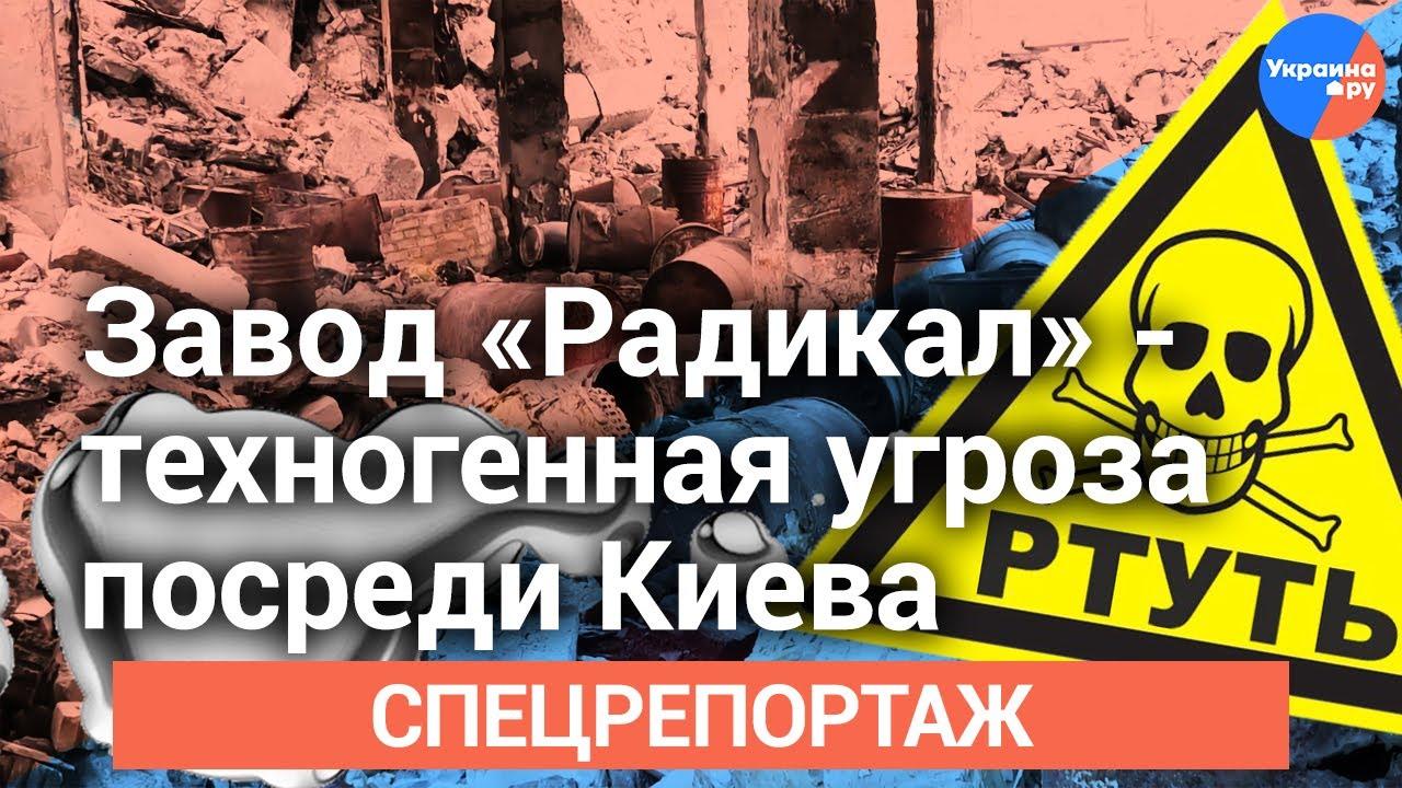 Завод «Радикал» - техногенная угроза посреди Киева