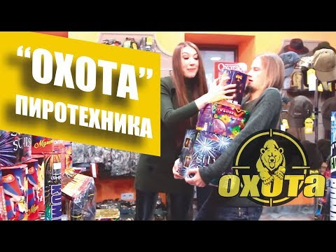 """Пиротехника сети магазинов """"Охота"""" поможет создать праздник!"""