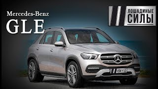 Новый Mercedes-Benz Gle 2019