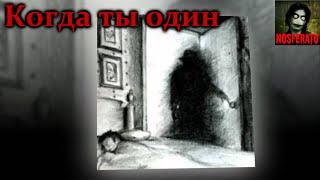 Истории на ночь - Когда ты один