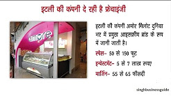 Abra la sala de helados en MALLS en la India con sólo 5lakhs