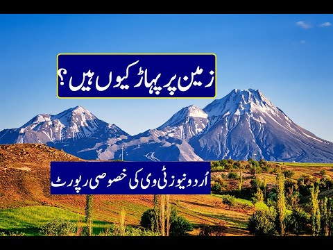 mountains-of-the-world-|-importance-of-mountains-|-mountains-of-the-world-|-زمین-پرپہاڑوں-کی-اہمیت