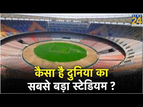 नमस्ते ट्रंप : कैसा है दुनिया का सबसे बड़ा स्टेडियम ?