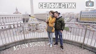 Action School e04 - Как снять селфи-видео с использованием селфи-стика(В рубрике Action School мы рассказываем, как снять интересный видеоролик при помощи экшн камеры. Сегодня снимаем..., 2015-04-03T09:13:12.000Z)