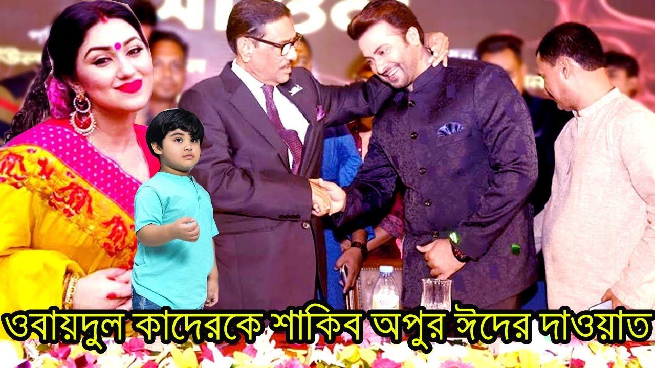 ওবায়দুল কাদেরকে শাকিব অপুর ঈদের দাওয়াত !! Shakib Khan | Apu Biswas