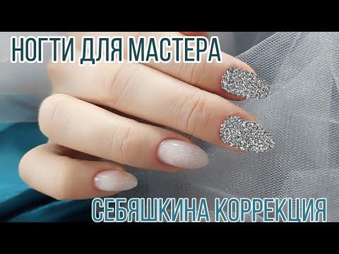 Дизайн ногтей с которым справится даже ребенок/Коррекция для себяшки/Простой весенний дизайн ногтей