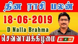Today Rasi Palan -18/06/2019 | Indraya Rasi Palan Tamil | இன்றைய ராசிபலன் | Bharat Karma Healing